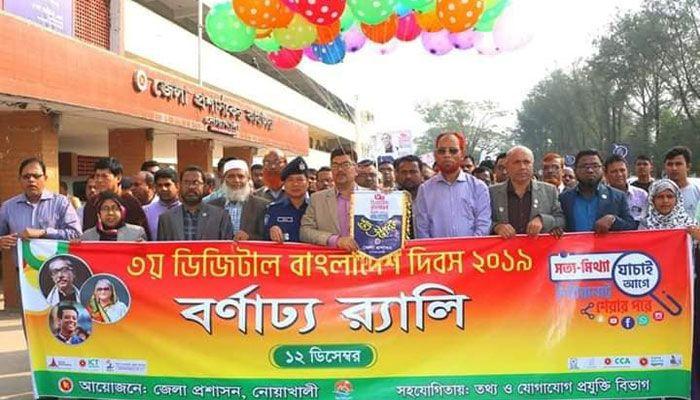 নোয়াখালীতে ডিজিটাল বাংলাদেশ দিবসে র্যালি, সেমিনার অনুষ্ঠিত