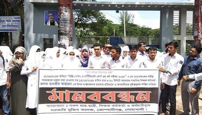 কোম্পানীগঞ্জে মুজিব কলেজের শিক্ষকের ওপর হামলা