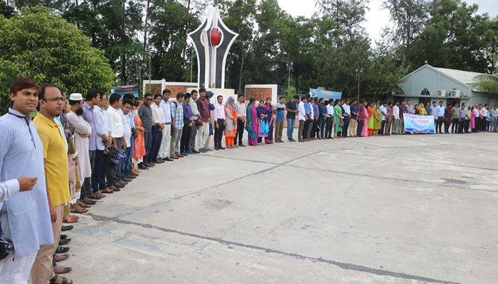নোবিপ্রবিতে শিক্ষকের ওপর হামলার প্রতিবাদে মানববন্ধন