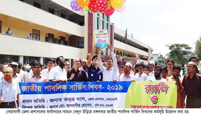 নোয়াখালীতে জাতীয় পাবলিক সার্ভিস দিবস উদযাপন