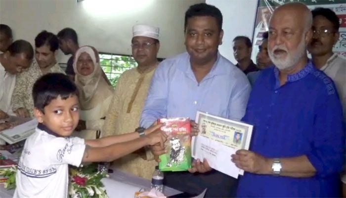 নোয়াখালীতে বঙ্গবন্ধু শেখ মুজিবুর রহমান স্মৃতি বৃত্তি ও সনদ বিতরন অনুষ্ঠান